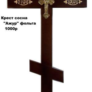 Кресты Сосна «Ажур» Темн (вставка фл крест)