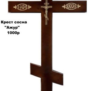 Кресты Сосна «Ажур» Темн (пл крест)