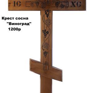 Кресты Сосна «Виноград» Свет