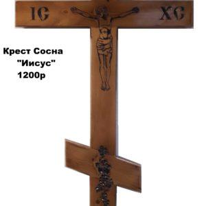 Кресты Сосна «Иисус» Свет