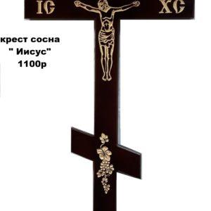 Кресты Сосна «Иисус» Темн