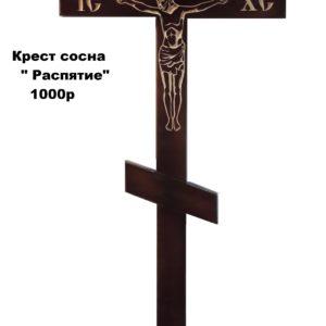 Кресты Сосна «Распятие» Тем
