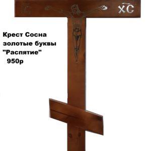 Крест Сосна «Зол Буквы и Распятие» Светлый