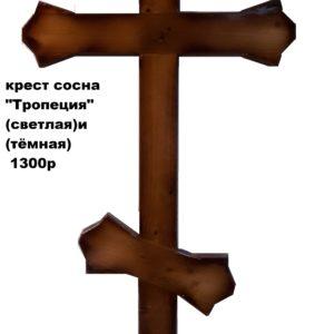 Крест Сосна «Тропеция» Тон Светлый