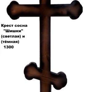 Крест Сосна «Шишки» Тон Темный